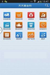 天天基金网iPhone版截图