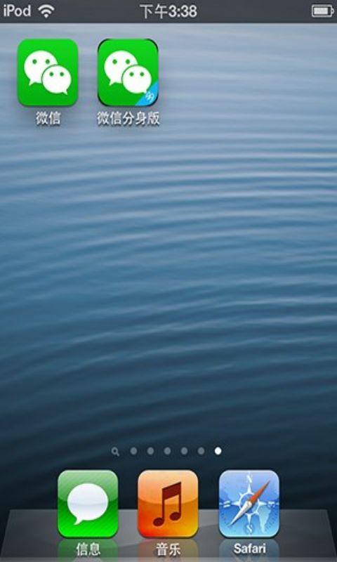 微信分身版iPhone版图片