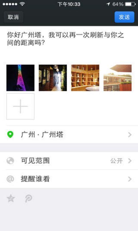 微信分身版iPhone版截图
