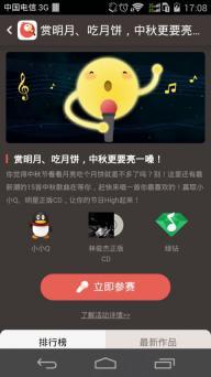 全民K歌iPhone版截图