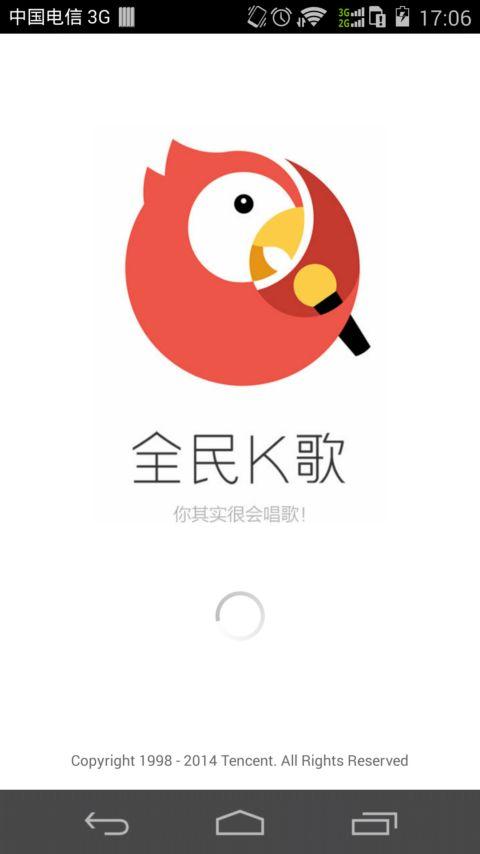 全民K歌iPhone版图片