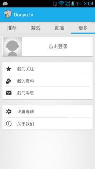 斗鱼直播iPhone版截图