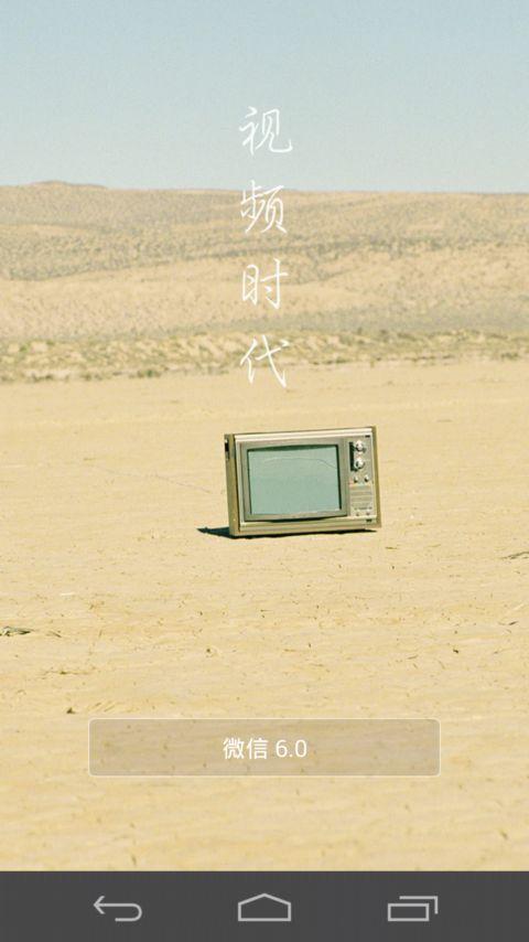 微信6.0iPhone版图片