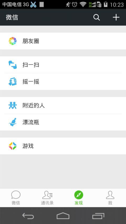微信6.1iPhone版图片