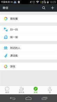 微信6.1iPhone版截图